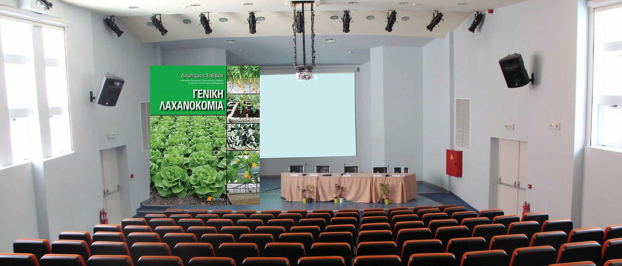 Παρουσίαση του νέου βιβλίου του Καθηγητή Δημήτρη Σάββα «Γενική Λαχανοκομία»