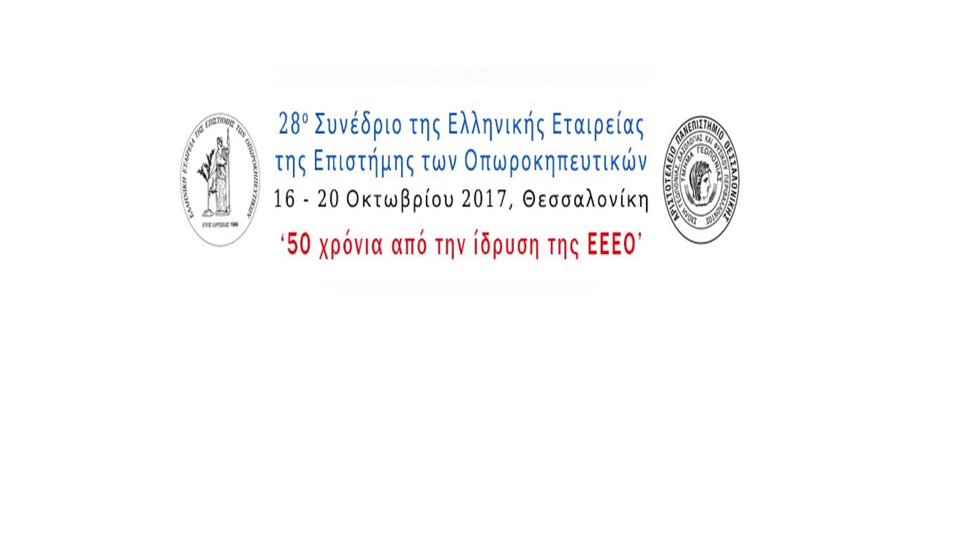 28ο Συνέδριο της Ελληνικής Εταιρείας της Επιστήμης των Οπωροκηπευτικών (ΕΕΕΟ)